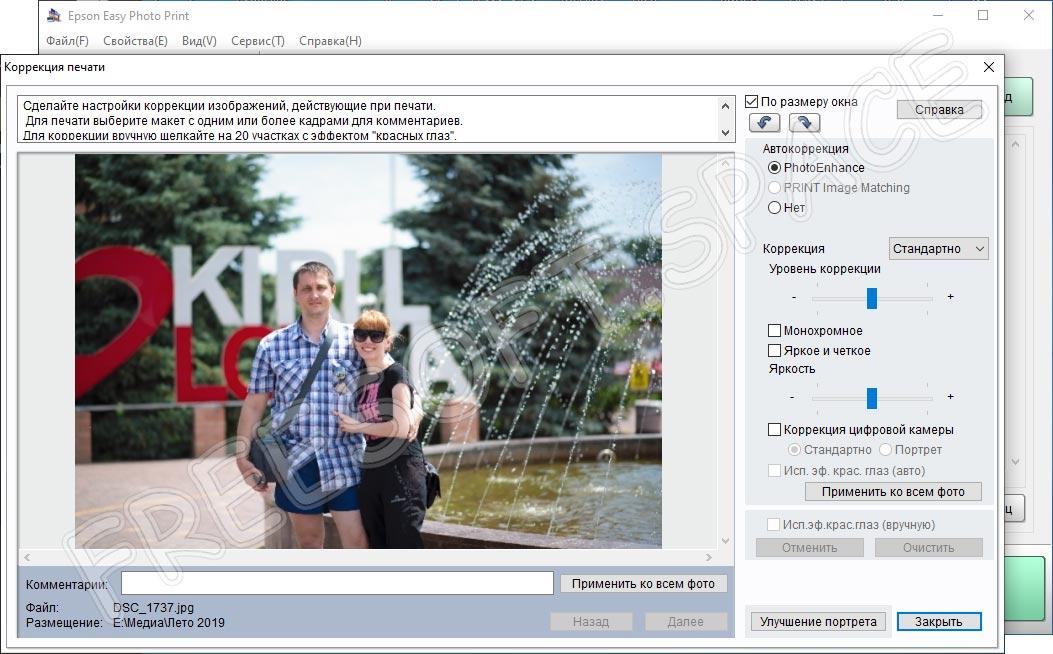 Коррекция Epson Easy Photo Print