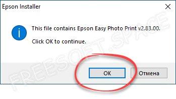Начало установки Epson Easy Photo Print
