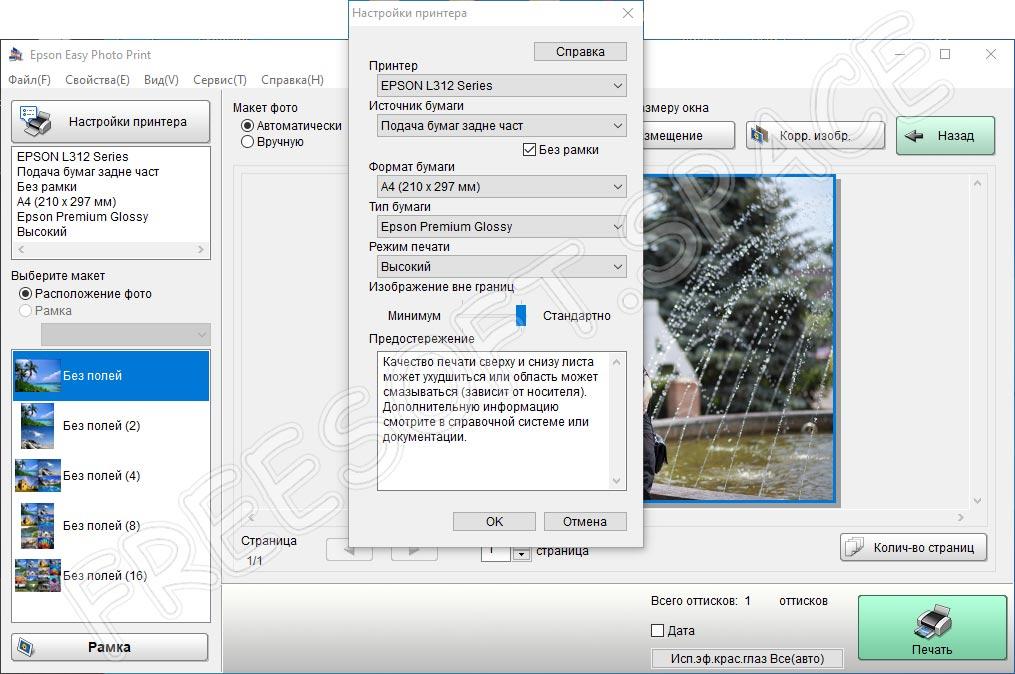 Настройки принтера в Epson Easy Photo Print