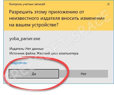 Запускается yoba parser не Скачать londonoflink.com