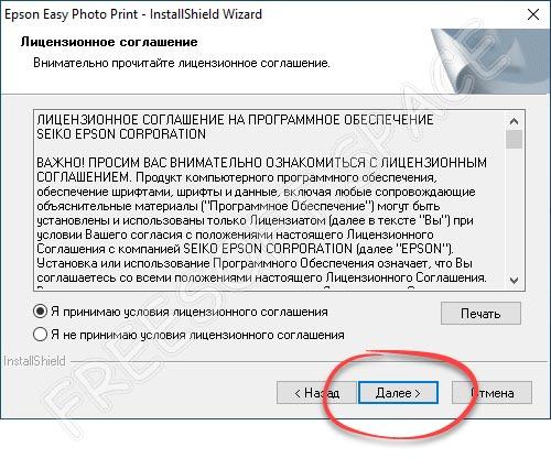 Принятие лицензии Epson Easy Photo Print