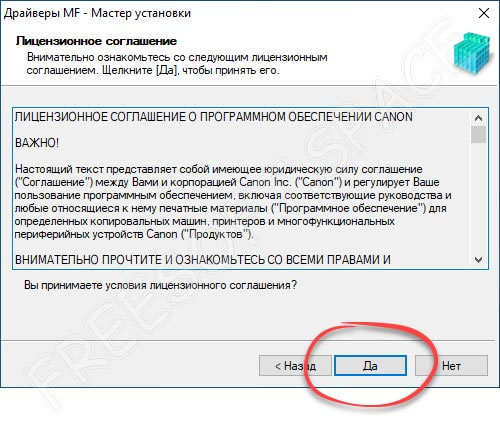 Принятие лицензионного соглашения при установке драйвера для принтера Canon MF3010