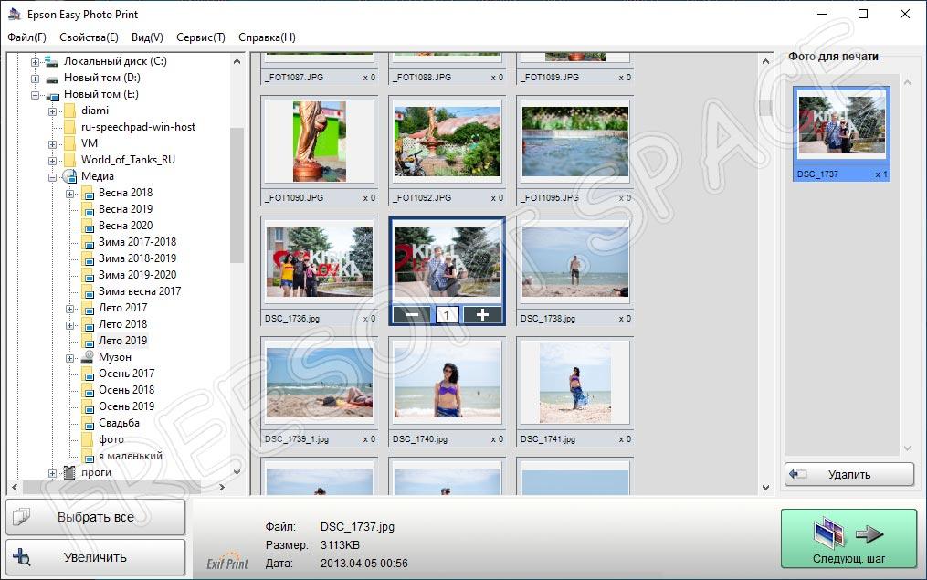 Программный интерфейс Epson Easy Photo Print