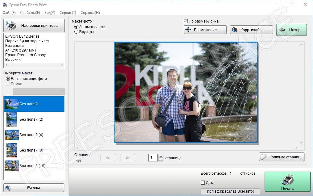 Работа с Epson Easy Photo Print