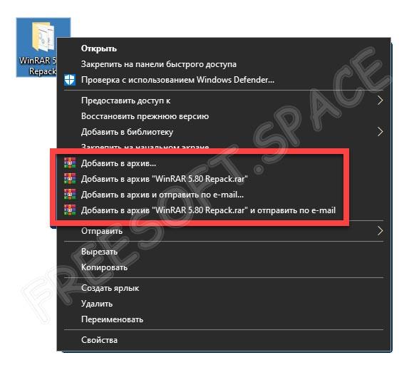 WinRAR 6.00 + crack скачать бесплатно для Windows 10 торрент